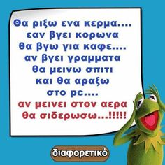 Funny Greek, Funny Statuses, Greek Quotes, Just Kidding, Funny Cartoons, Funny Photos, Quote Of The Day, Best Quotes, Laughter