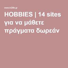 HOBBIES | 14 sites για να μάθετε πράγματα δωρεάν