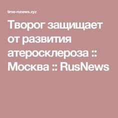 Творог защищает от развития атеросклероза :: Москва :: RusNews