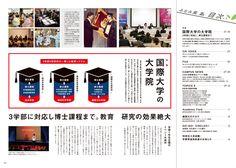 鹿児島国際大学 広報誌「みなみ風 -夏号-」   ホームページ制作 パンフレット作成 鹿児島の制作会社クラウド