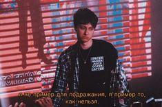 Russian Boys, Song Quotes, Couple Goals, My Boys, Rapper, Lyrics, Sad, Songs, Guys