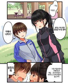 Female Anime, Anime Comics, Anime Characters, Cartoon, Manga, Illustration, Funny, Pranks, Couples