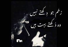 Motivational Quotes In Urdu, Poetry Quotes, Hindi Quotes, Quotations, Inspirational Quotes, Qoutes, Iqbal Poetry, Sufi Poetry, True Love Quotes