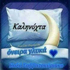 Love Smiley, Good Night Gif, Beautiful Pink Roses, Good Night Sweet Dreams, Greek Quotes, Good Morning, Wish, Humor, Sayings