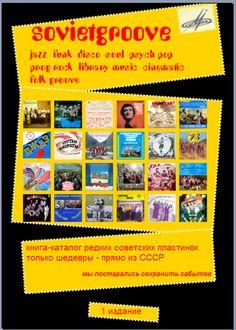 "Книга-каталог редких советских пластинок ""Soviet Groove"" - Boomstarter"