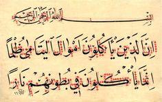 بسم الله الرحمن الرحيم إن الذين يأكلون اموال اليتامى ظلما إنما يأكلون في بطونهم نارا #الخط_العربي