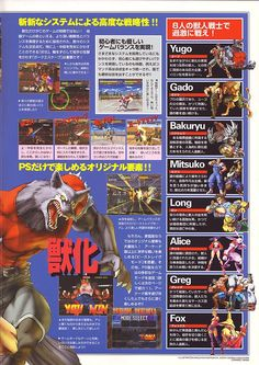 Bloody Roar PS - Japanese advert 2