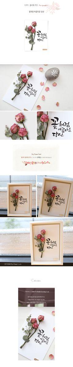 드라이플라워카드 쟈나장미 꽃처럼아름다운 당신 16,000원 - 꽃꼬마 디자인문구, 카드/편지/봉투, 감사카드, 심플 바보사랑 드라이플라워카드 쟈나장미 꽃처럼아름다운 당신 16,000원 - 꽃꼬마 디자인문구, 카드/편지/봉투, 감사카드, 심플 바보사랑