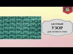 Ажурный узор для вязания летнего топа спицами - YouTube