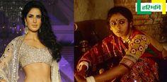 सिनेमा'स्मिता पाटिल अवॉर्ड' को लेकर ट्विटर पर उड़ा 'कैटरिना' का मजाक http://entertainment.haribhoomi.com/news/entertainment/cinema/katrina-smita-patil-award/46644.html