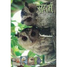 Shaikshanik Sandarbh Magazine