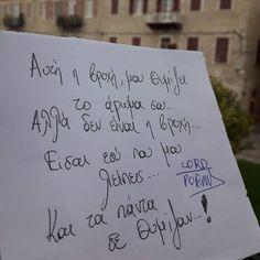 ...είσαι εσύ που μου λείπεις. #greekposts #greekquotes #lordpoems