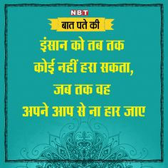 Social Media: बात पते की, Popular Quotes in Hindi – Navbharat Times Popular Quotes, Best Quotes, Awesome Quotes, Motivational Quotes, Inspirational Quotes, Swami Vivekananda, Sharing Quotes, Hindi Quotes, Positive Thoughts