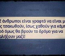Greek Quotes, Social Security, Meant To Be