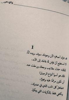 حـ نسرين ــرة Nesrinenina13 Twitter Calligraphy Quotes Love Quotes For Book Lovers Words Quotes