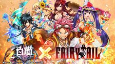 Shironeko project x Fairy Tail Fairy Tail ルーシー, Fairy Tail Games, Anime Fairy Tail, Image Fairy Tail, Fairy Tail Natsu And Lucy, Fariy Tail, Fairy Tail Guild, Fairy Tail Ships, Fairy Tales