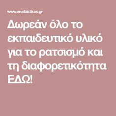 Δωρεάν όλο το εκπαιδευτικό υλικό για το ρατσισμό και τη διαφορετικότητα ΕΔΩ! Preschool Education, Classroom Activities, Teacher Tools, Teacher Hacks, Social Skills For Kids, Greek Language, School Psychology, School Projects, School Ideas