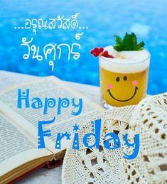 Say Hi, Happy Friday, Breakfast, Food, Morning Coffee, Meals, Morning Breakfast