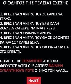 Funny Greek Quotes, Greek Memes, Simple Words, Great Words, Funny Texts, Funny Jokes, Funny Statuses, Proverbs Quotes, True Words