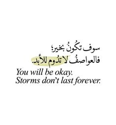 Uploaded by 𝓢𝓲𝓶𝓹𝓵𝓲𝓬𝓲𝓽𝔂. Find images and videos about love, beautiful and quotes on We Heart It - the app to get lost in what you love. Beautiful Words, Beautiful Quran Quotes, Islamic Love Quotes, Islamic Inspirational Quotes, Religious Quotes, Reminder Quotes, Words Quotes, Book Quotes, Me Quotes