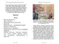 Пьеса иллюстрирована картинами и эскизами декорации к опере «Снегурочка» Н. А. Римского-Корсакова таких замечательных русских художников, как Михаил Врубель и Борис Кустодиев.