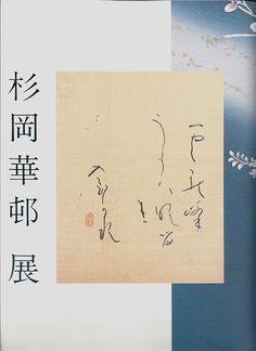『かな書の美 杉岡華邨展』図録 朝日新聞社 1998年 BZ_画像1