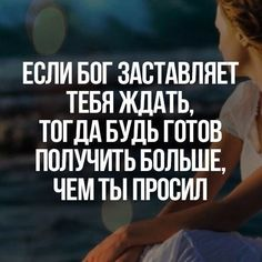 Тайник ежедневных советов — Фото | OK.RU Christian Pictures, Christian Quotes, Motivational Pictures, Motivational Quotes, Words To Describe People, Cool Words, Wise Words, Motivation Text, Russian Quotes