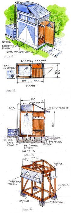 Схема чертеж строительства летнего душа на даче