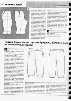 atele 2006 Muler i sin - modelist kitapları Spanish Pattern, Modelista, Jacket Pattern, Pattern Books, Sewing Clothes, Diy And Crafts, Sewing Patterns, Album, Couture