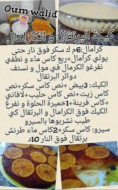 halawiyat oum walid