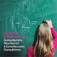 Το εκπαιδευτικό πρόγραμμα «Δυσλεξία και Μαθηματικά - Δυσαριθμησία: Αξιολόγηση και Εκπαιδευτικές Παρεμβάσεις» περιγράφει τον τρόπο αξιολόγησης και ελέγχου των απαραίτητων αριθμητικών ικανοτήτων και δεξιοτήτων των παιδιών, και παρουσιάζει τρόπους παρέμβασης για την αντιμετώπιση των δυσκολιών που εκδηλώνονται στην ανάπτυξη ορθής μαθηματικής σκέψης και συμπεριφοράς. Istj, Occupational Therapy, Rubrics, Positive Quotes, Language, Positivity, Lol, Train, Teaching