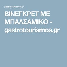 ΒΙΝΕΓΚΡΕΤ ΜΕ ΜΠΑΛΣΑΜΙΚΟ - gastrotourismos.gr