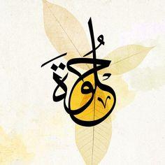 خط عربي مزخرق وتصميم ابداعي لكلمة حُلوة