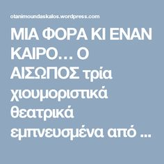 Greek Independence, Drama Education, English Classroom, Group Activities, Baby Art, Kids And Parenting, Kindergarten, Poems, Student
