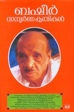 BASHEER SAMPOORNA KRUTHIKAL Book By VAIKOM MUHAMMAD BASHEER is Now available at Grandpastore at best seller price - http://grandpastore.com/books/view/basheer-sampoorna-kruthikal-3215.html. Collection of all works of Basheer. Book and Buy the Book Online Now. We Provide Shipping for all addresses in India. For booking your books contact us at: 04846006040 Mail us at: mail@grandpastore.com Visit our website: http://grandpastore.com/ Twitter Page: https://twitter.com/Grandpastorecoc