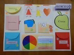 Картинки по запросу лэпбук для дошкольников