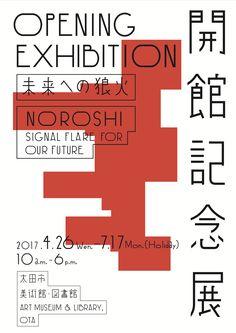 "typo-graphic-work: ""Opening Exhibition, NOROSHI, Art Museum & Library, Ota, 2017 """