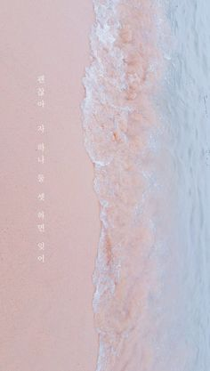 Beauty is found everywhere beach / luxury / rich Korea Wallpaper, Soft Wallpaper, Beach Wallpaper, Aesthetic Pastel Wallpaper, Aesthetic Wallpapers, Pink Aesthetic, Wallpaper Tumblr Lockscreen, Homescreen Wallpaper, Iphone Background Wallpaper