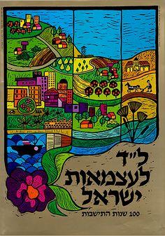 """כרזה ליום העצמאות תשמ""""ב (1982), ל""""ד לעצמאות ישראל, עיצוב: גדעון שגיא"""