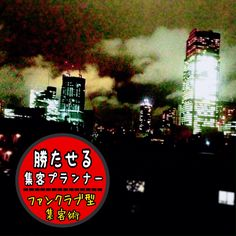 青山一丁目から…どの方向を見ていたのか見当つかず。  #夜景   #青山   #Tokyo