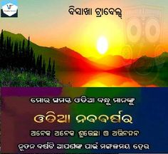 #MahavishubaSankranti‬  is observed as the #OdiyaNewYear  and is also known ‪#PanaSankranti‬  #VisakhaTravels  wishing a very happy new year to all odiya Friends