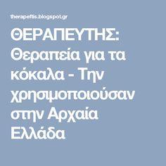 ΘΕΡΑΠΕΥΤΗΣ: Θεραπεία για τα κόκαλα - Την χρησιμοποιούσαν στην Αρχαία Ελλάδα
