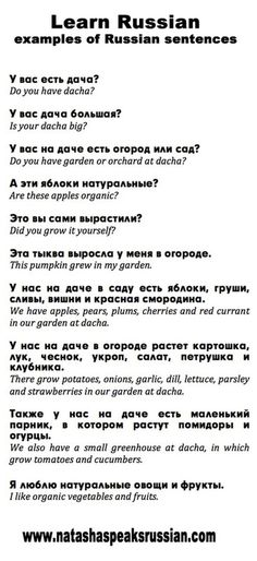 Basic russian greeting words and phrases russian language learn some russian here you have examples of sentences which you can use when talking about dacha you can read interesting things about russian dacha m4hsunfo