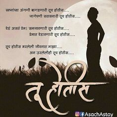 Best Marathi Love Poem For Girlfriend Heart Touching Marathi Love