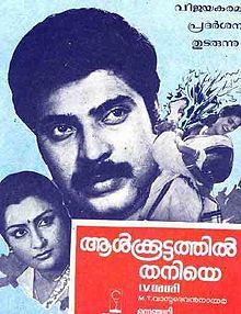 7 Best Old Malayalam Movie Posters Images Film Posters Kerala