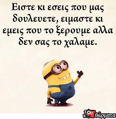 Greek Memes, Greek Quotes, Marvels Agents Of Shield, Funny Moments, Book Quotes, Minions, Picture Video, Leo, Funny Quotes