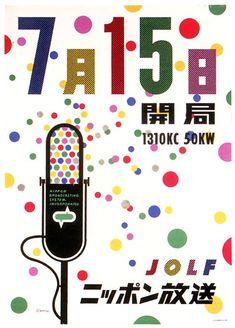 Twenty-one Ads from Japan - 50 Watts Retro Advertising, Vintage Advertisements, Vintage Ads, Vintage Posters, Vintage Designs, Japanese Graphic Design, Graphic Design Print, Graphic Prints, Type Illustration