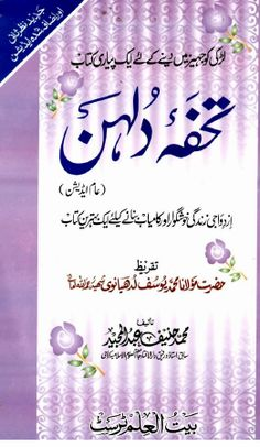 Free download or read online Tohfa e Dulhan an Urdu pdf  Islamic book by Hazrat Molana Muhammad Yousif Ludheanvi about marriage life.Tohfa e Dulhan by M. Yousif Ludheanvi