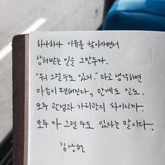 """좋아요 833개, 댓글 8개 - Instagram의 김상현(@s_h93k)님: """"오랜만에 대전에 왔고, 201번 버스를 탔습니다. 아버지의 생신이고 맛있는 저녁을 먹으려해요. 이 글을 보는 모두가 좋은 하루가 됐으면 합니다. 주말 잘보내세요:)"""" Korean Words Learning, Korean Language Learning, Study Quotes, Wise Quotes, Korean Handwriting, Korea Quotes, Korean Text, Korean Writing, Korean Alphabet"""