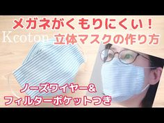 mask for glasses ★ With nose wire & filter pocket Diy Mask, Diy Face Mask, Sewing Crafts, Sewing Projects, Diy Crafts, Clothing Patterns, Sewing Patterns, Handicraft, Things To Think About
